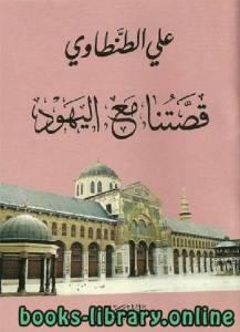قراءة و تحميل كتاب قصتنا مع اليهود نسخة مصورة PDF