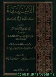 قراءة و تحميل كتاب  الاستسقاء سننه وآدابه PDF