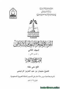 قراءة و تحميل كتاب الموسوعة الجغرافية للعالم الإسلامى  المجلد الثاني-القسم الثاني: إقليم شبه الجزيرة العربية (الإمارت-عمان-اليمن) PDF