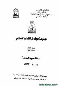 قراءة و تحميل كتاب الموسوعة الجغرافية للعالم الإسلامى المجلد الثالث-القسم الأول: المملكة العربية السعودية PDF