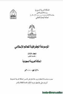 قراءة و تحميل كتاب الموسوعة الجغرافية للعالم الإسلامى المجلد الثالث-القسم الثاني: المملكة العربية السعودية PDF