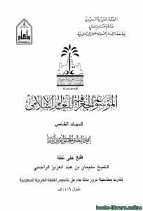 قراءة و تحميل كتاب الموسوعة الجغرافية للعالم الإسلامى المجلد الخامس: إقليم النطاق الجبلي في غربي آسيا (تركيا-إيران-أفغانستان) PDF