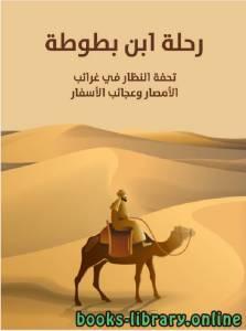 قراءة و تحميل كتاب رحلة ابن بطوطة PDF