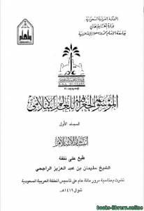 قراءة و تحميل كتاب الموسوعة الجغرافية للعالم الإسلامي المجلد الأول: انتشار الإسلام PDF