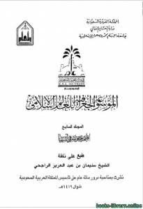 قراءة و تحميل كتاب الموسوعة الجغرافية للعالم الإسلامى المجلد السابع PDF