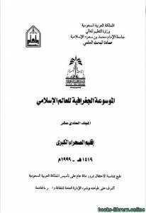 قراءة و تحميل كتاب الموسوعة الجغرافية للعالم الإسلامى المجلد الحادي عشر: إقليم الصحراء الكبرى (تشاد-النيجر-مالي-موريتانيا) PDF