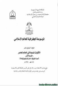 قراءة و تحميل كتاب الموسوعة الجغرافية للعالم الإسلامى المجلد الرابع عشر-القسم الأول: الأقليات المسلمة في العالم المعاصر 1 (آسيا-أفريقيا-أستراليا-نيوزلندا) PDF