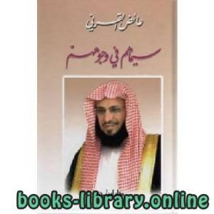 قراءة و تحميل كتاب سيماهم في وجوهم PDF