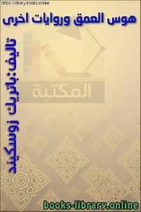 قراءة و تحميل كتاب هوس العمق وروايات أخرى PDF
