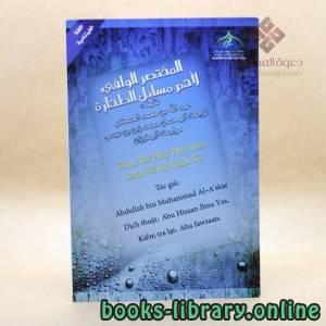 قراءة و تحميل كتاب المختصر الوافي في أحكام الطهارة PDF