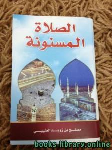 قراءة و تحميل كتاب الصلاة المسنونة .. PDF
