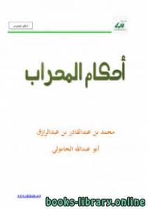 قراءة و تحميل كتاب أحكام المحراب PDF