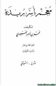 قراءة و تحميل كتاب معجم أسر بريدة الجزء الحادي عشر: الشين PDF
