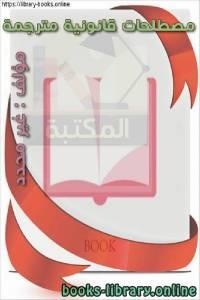 قراءة و تحميل كتاب مصطلحات قانونية مترجمة  PDF