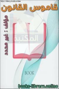 قراءة و تحميل كتاب قاموس القانون  PDF