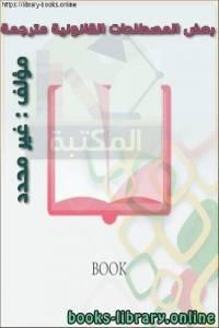 قراءة و تحميل كتاب بعض المصطلحات القانونية مترجمة  PDF