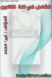 قراءة و تحميل كتاب الشامل في لغة  القانون  PDF