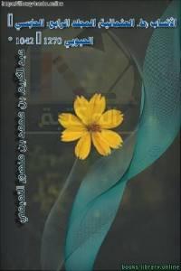 قراءة و تحميل كتاب الأنساب (ط. العثمانية) المجلد الرابع: الحابسي - الحيويي * 1042 - 1279 PDF
