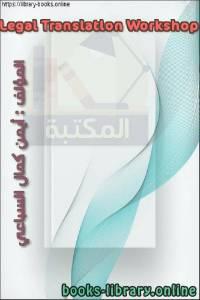 قراءة و تحميل كتاب Legal Translation Workshop PDF