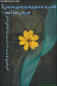 قراءة و تحميل كتاب الأنساب (ط. العثمانية) المجلد السابع: الساباطي - السيلاني * 1992 - 2251 PDF