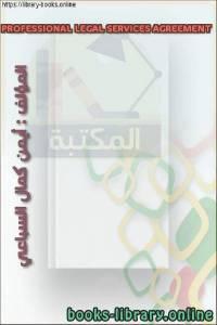 قراءة و تحميل كتاب PROFESSIONAL LEGAL SERVICES AGREEMENT PDF