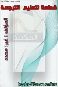 قراءة و تحميل كتاب قطعة لتعليم  الترجمة  PDF