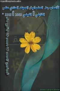 قراءة و تحميل كتاب الأنساب (ط. العثمانية) المجلد الحادي عشر: الكابلي - الليني * 3355 - 3565 PDF