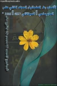 قراءة و تحميل كتاب الأنساب (ط. العثمانية) المجلد الثاني عشر: المابرسامي - الميلاقاني * 3566 - 4027 PDF