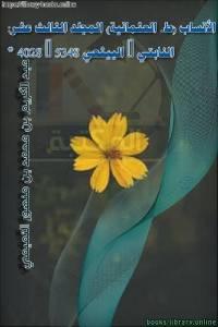 قراءة و تحميل كتاب الأنساب (ط. العثمانية) المجلد الثالث عشر: النابتي - الييثعي * 4028 - 5348 PDF