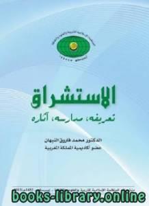 قراءة و تحميل كتاب الاستشراق تعريفه مدراسه أثاره PDF
