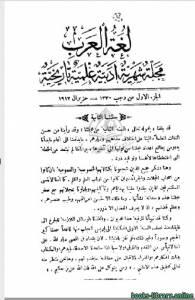قراءة و تحميل كتاب مجلة لغة العرب ج2  PDF