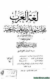 قراءة و تحميل كتاب مجلة لغة العرب ج3 PDF