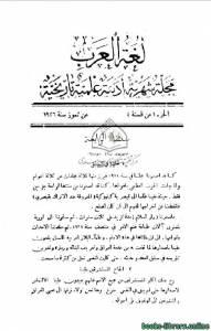 قراءة و تحميل كتاب مجلة لغة العرب ج4 PDF