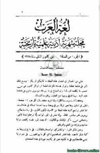 قراءة و تحميل كتاب مجلة لغة العرب ج6 PDF