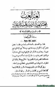 قراءة و تحميل كتاب مجلة لغة العرب ج7 PDF