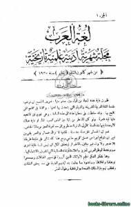 قراءة و تحميل كتاب مجلة لغة العرب ج8 PDF