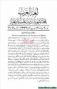 قراءة و تحميل كتاب مجلة لغة العرب ج9 PDF