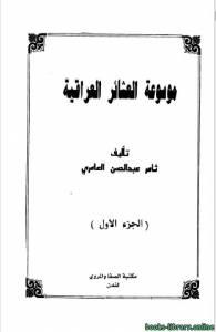 قراءة و تحميل كتاب موسوعة العشائر العراقية ج1 PDF