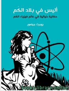 قراءة و تحميل كتاب اليس فى بلاد الكم PDF