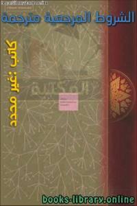 قراءة و تحميل كتاب الشروط المرجعية مترجمة  PDF