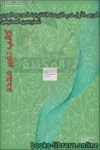 قراءة و تحميل كتاب الدرس الأول في الترجمة القانونية المجمع العربي للمترجمين المحترفين  PDF