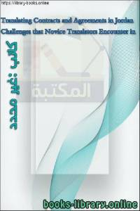 قراءة و تحميل كتاب Challenges that Novice Translators Encounter in Translating Contracts and Agreements in Jordan PDF