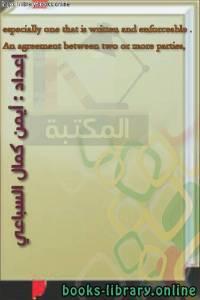 قراءة و تحميل كتاب An agreement between two or more parties, especially one that is written and enforceable . PDF