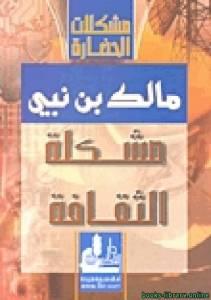 قراءة و تحميل كتاب مشكلات الحضارة مشكلة الثقافة .. PDF