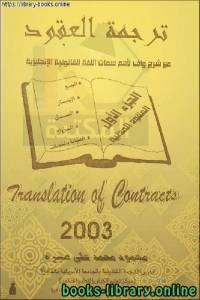 قراءة و تحميل كتاب ترجمة العقود مع شرح وافي لأهم سمات اللغة القانونية الإنجليزية  ج 1 PDF