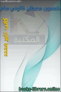 قراءة و تحميل كتاب خمسون مصطلح قانوني هام  PDF