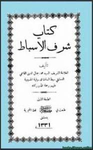 قراءة و تحميل كتاب شرف الأسباط pdf  PDF