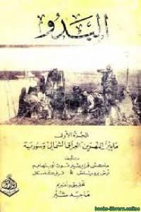 قراءة و تحميل كتاب البدو الجزء الأول: ما بين النهرين العراق الشمالي وسوريا PDF