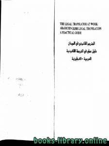 قراءة و تحميل كتاب شهادات مترجمة من العربية الى الانجليزية  PDF