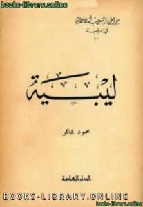 قراءة و تحميل كتاب ليبية (ليبيا) ت /محمود شاكر PDF